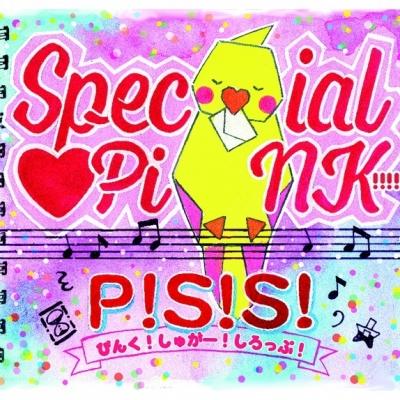 P!S!S! (ぴんく!しゅがー!しろっぷ!)