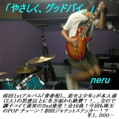 No (e)stereo life life   (ex.neru)