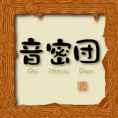 音密団:OnMitsuDan