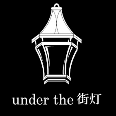 under the 街灯