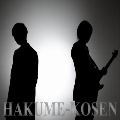 HAKUME-KOSEN