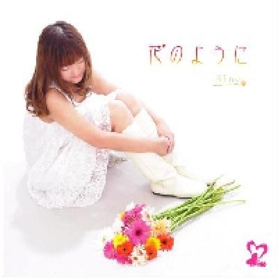 Rino★シンガーソングライター