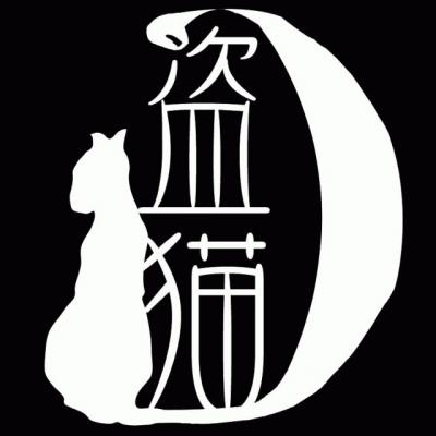 盗猫 -toruneco-