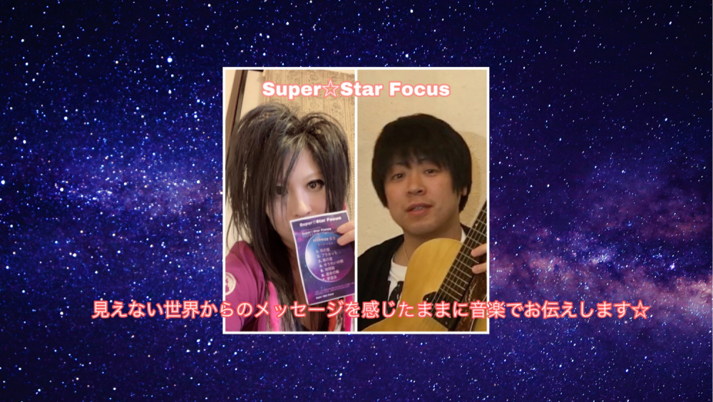 Super☆Star Focus