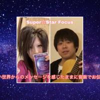 Super☆Star Focus