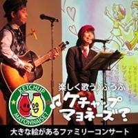 楽しく歌う♪ふうふ【ケチャップマヨネーズ?】