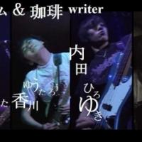 ゲノム&珈琲writer