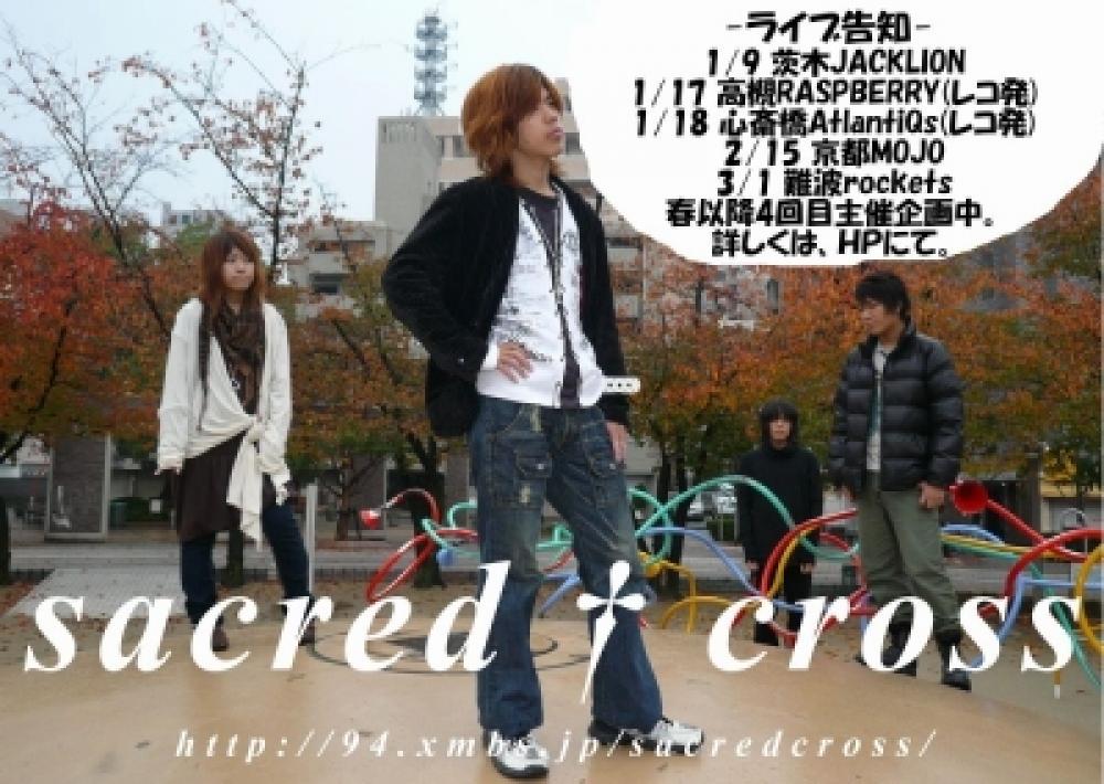 sacred†cross