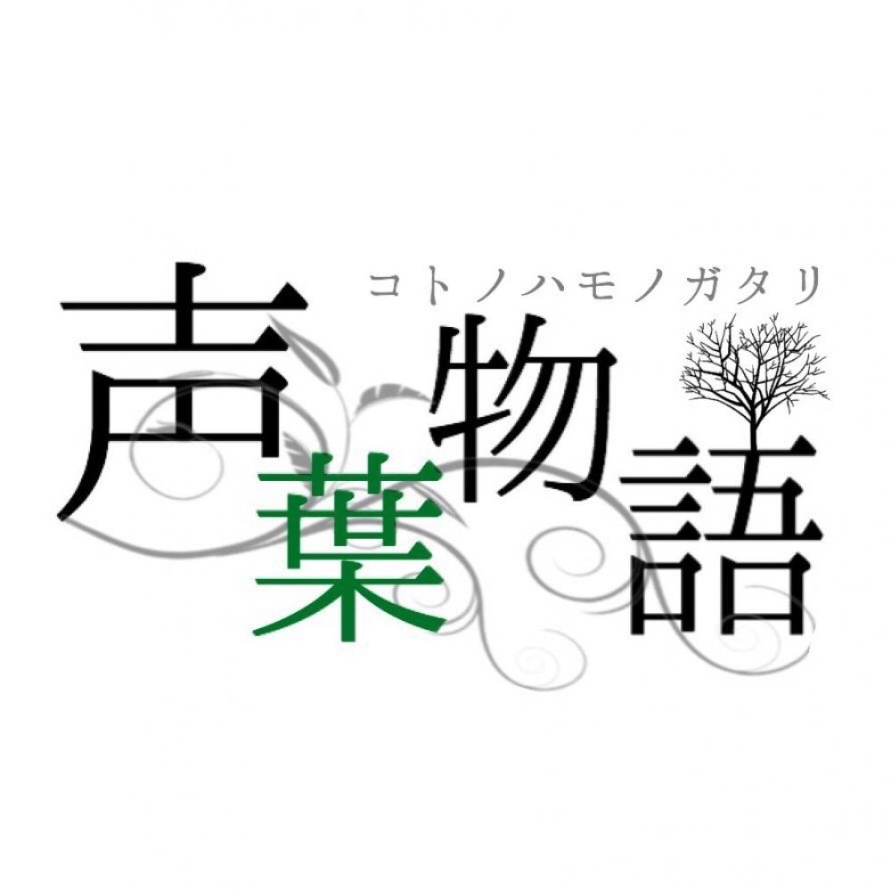 声葉物語 (コトノハモノガタリ) 2015/6/1 Newsong UP!!!