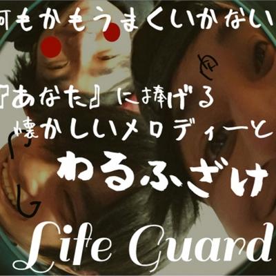 何もかもうまくいかないあなたに捧げる!懐かしいメロディーと悪ふざけ!LIFE GUARD 今だけ無料プレゼント中!!