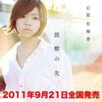 石原 有輝香【9/21Album発売】