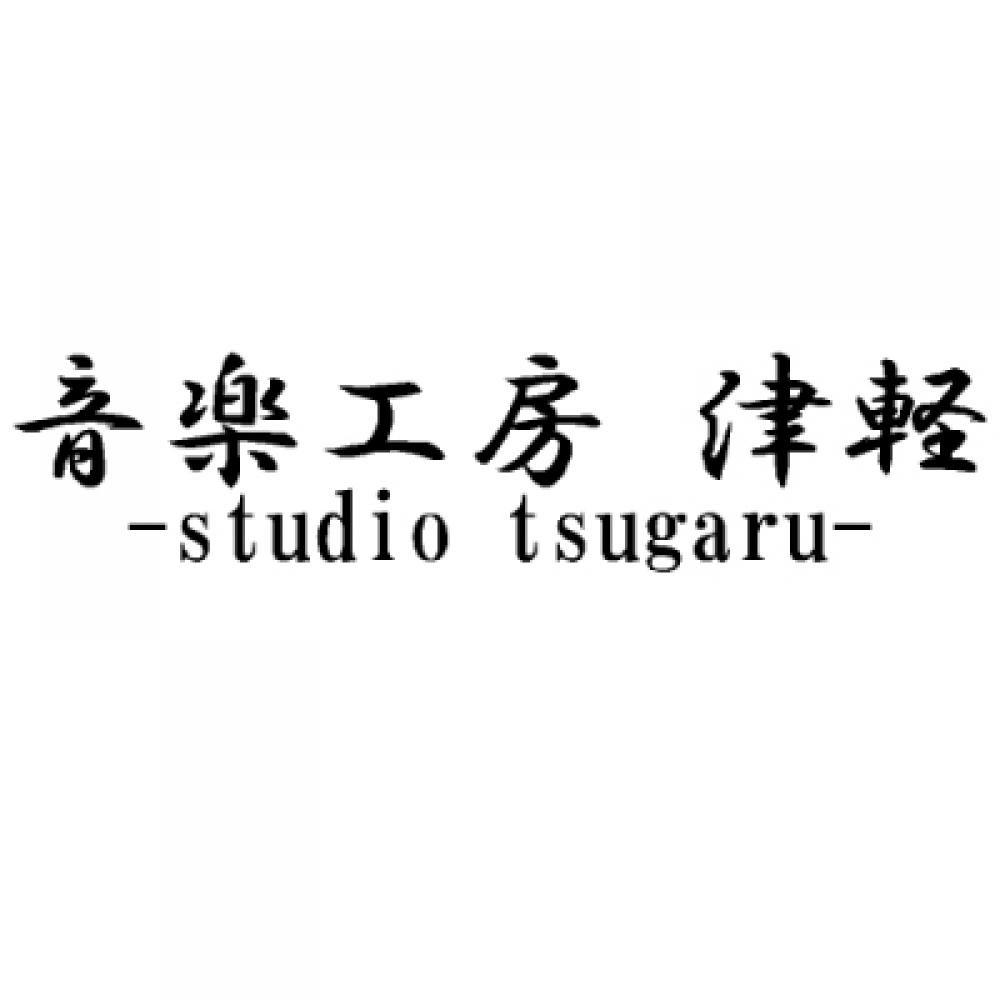 音楽工房 津軽 -studio tsugaru-