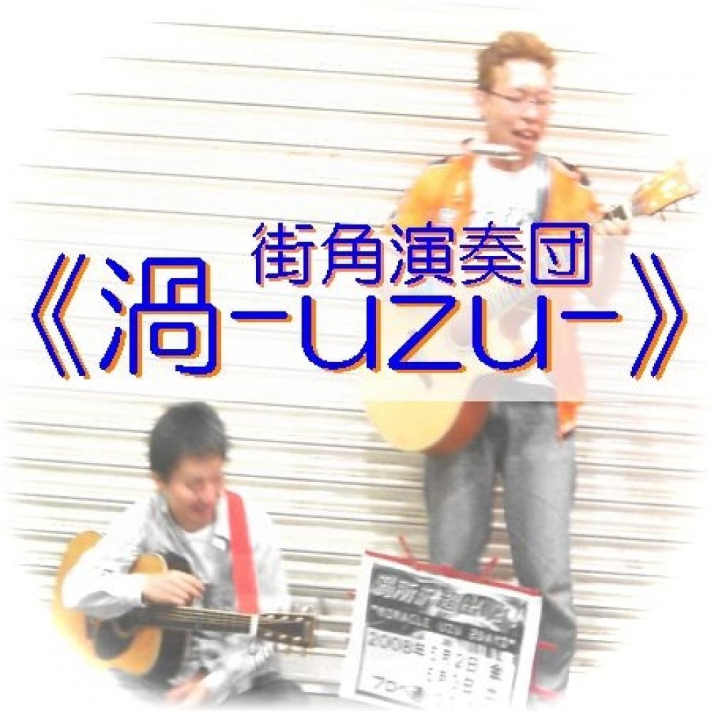 街角演奏団《渦-uzu-》