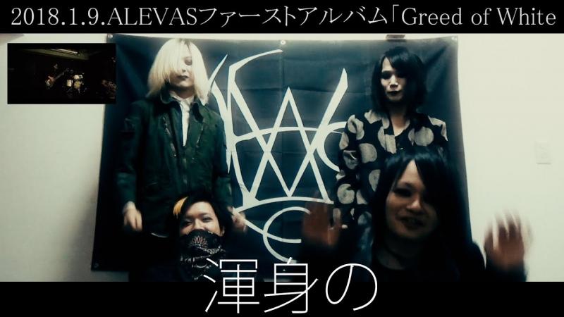 ALEVAS - 1st ALBUM「Greed of White Lily」 告知動画