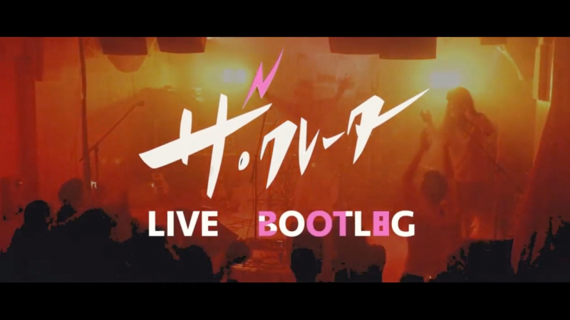 """『LIVE BOOTLEG 2018』 / The Crater """"LIVE BOOTLEG 2018"""""""