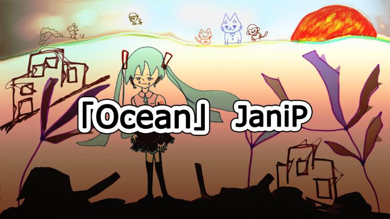 ボカロ音楽 第4弾 - Ocean/JaniP