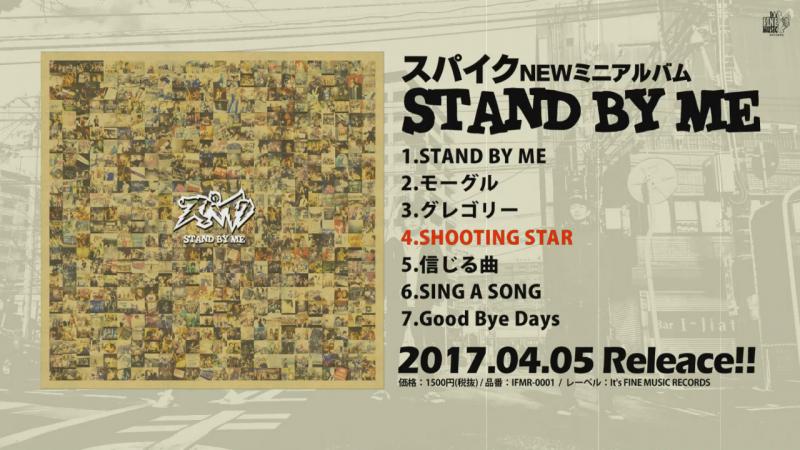 ミニアルバム「STAND BY ME」Trailer