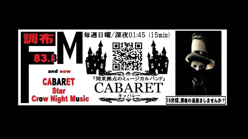 2018.06.04(月)調布FM (83.8MHz)「CABARET Star Crow Night Music」第5回/放送分 アーカイブ。