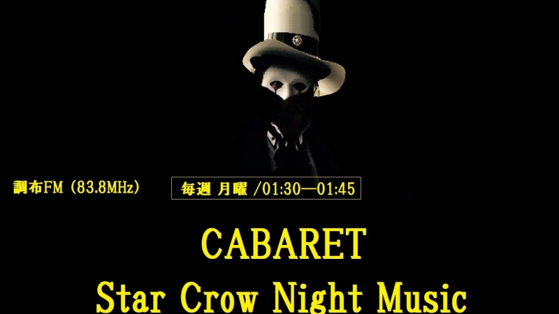 2018.05.06(月)調布FM  (83.8MHz)「CABARET Star Crow Night Music」第1回/放送分 アーカイブ。