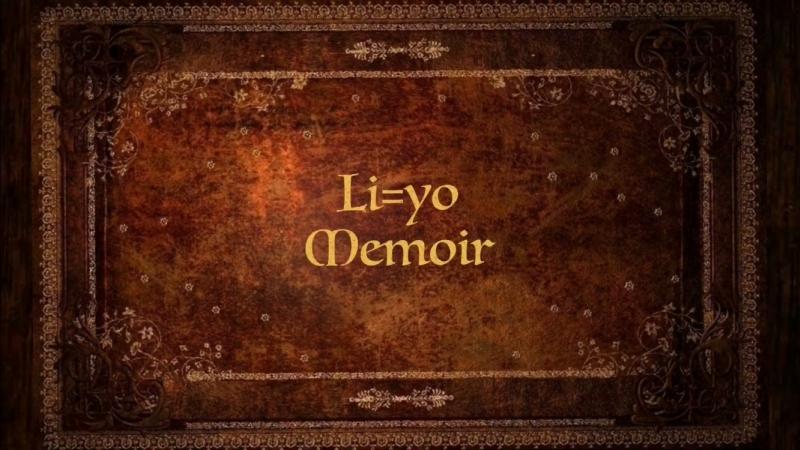 Li=yo - Memoir(リリックビデオ Short ver.)