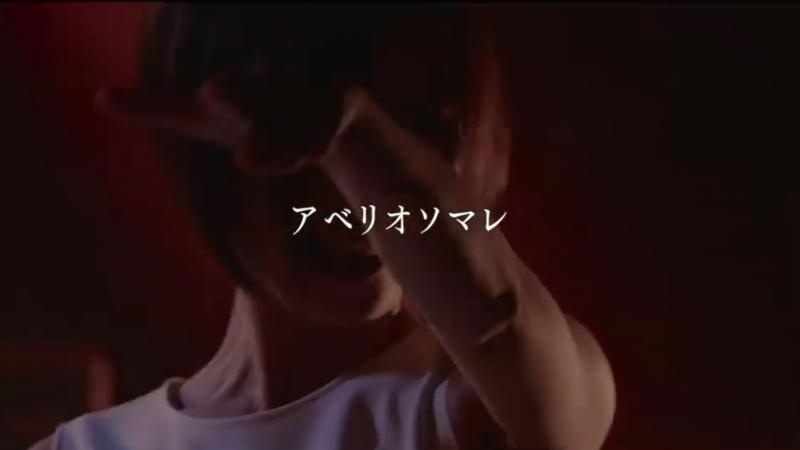Live Movie『アベリオソマレ』 ~Gran9~