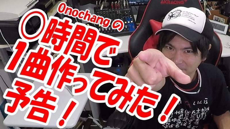 Onochangの〇時間で1曲作ってみた!予告