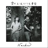 Nachu(ナチュ)