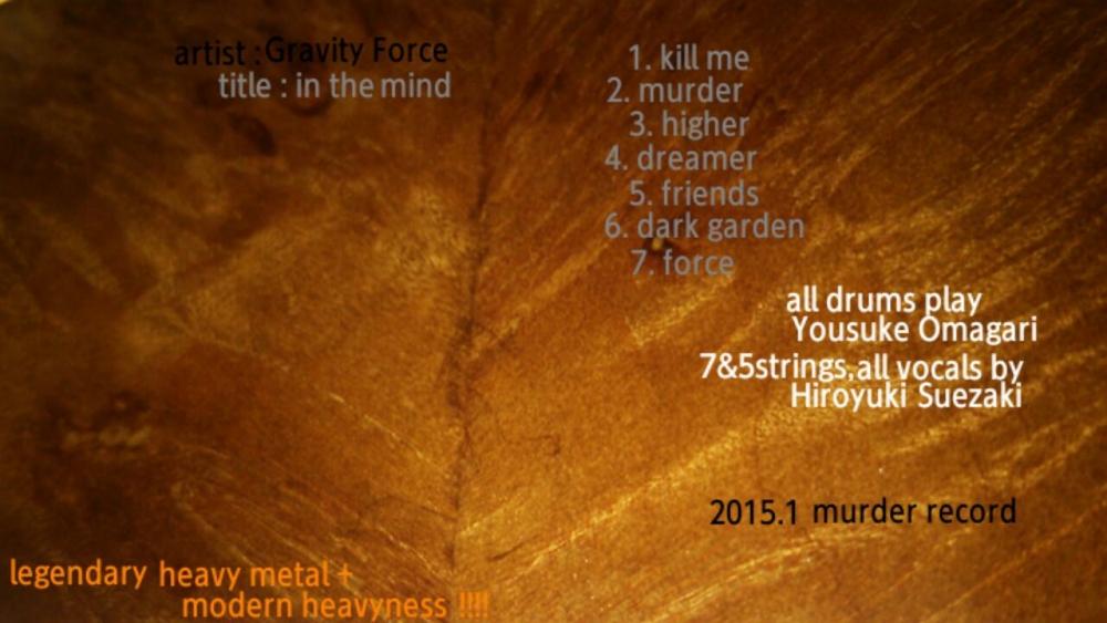 GRAVITY FORCE 2015年1月18日アルバム発売!!