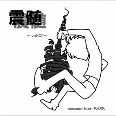 震髄 message from BASS