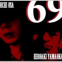 GYORAI 69'x