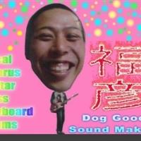 Dog Good Sound MakerS