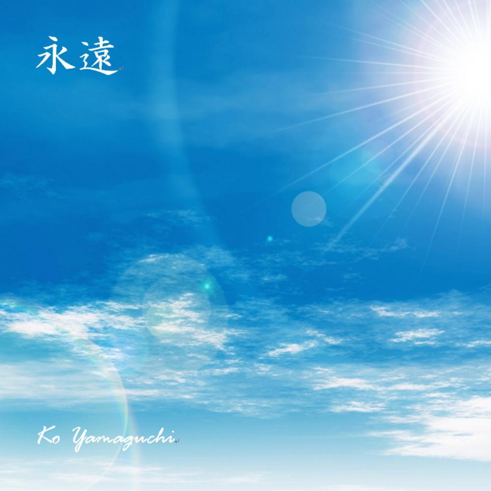 Ko Yamaguchi