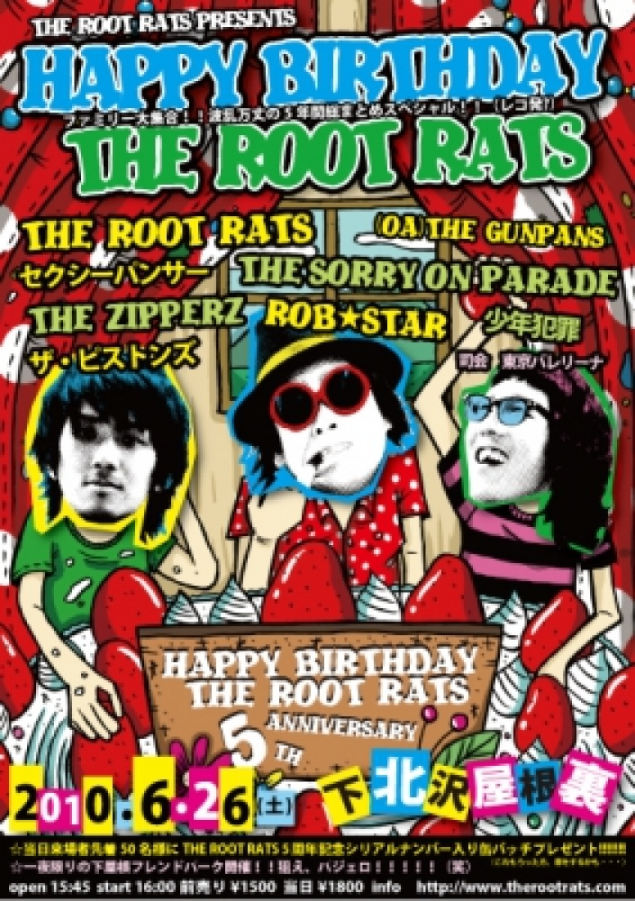 THE ROOT RATS   ザ ルートラッツ