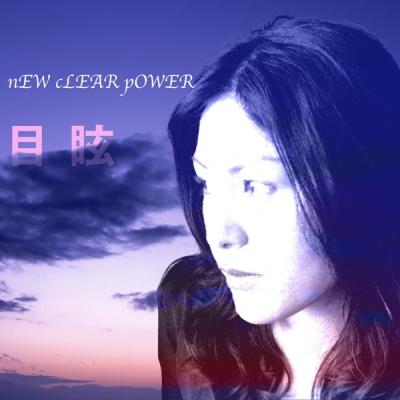 new clear power (ニュー・クリア・パワー)