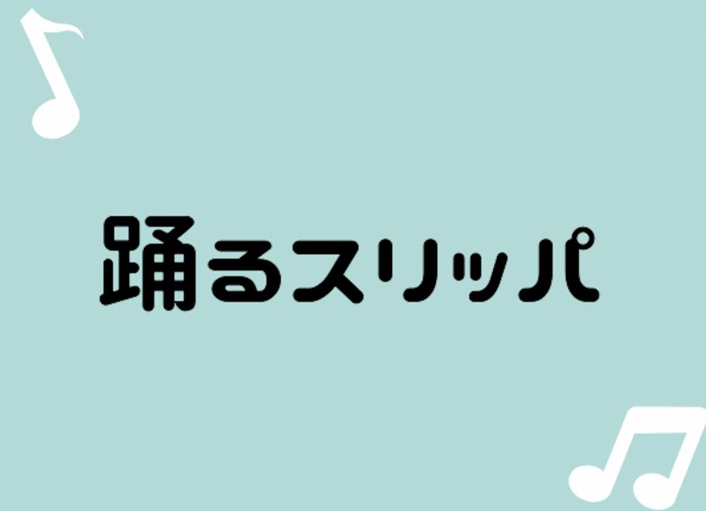 踊るスリッパ (demo音源)