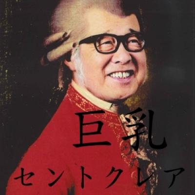 巨乳☆セントクレア