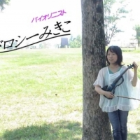 バイオリニスト&作曲家 ドロシーみきこ