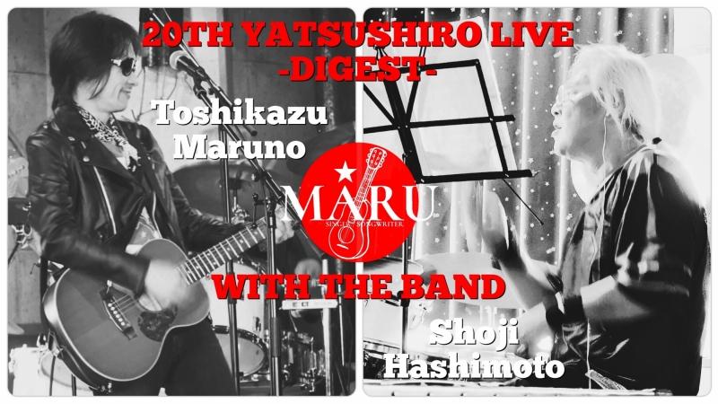 """Toshikazu Maruno w/ Shoji """"Butcher"""" Hashimoto   20th Yatsushiro Live   Digest Version"""