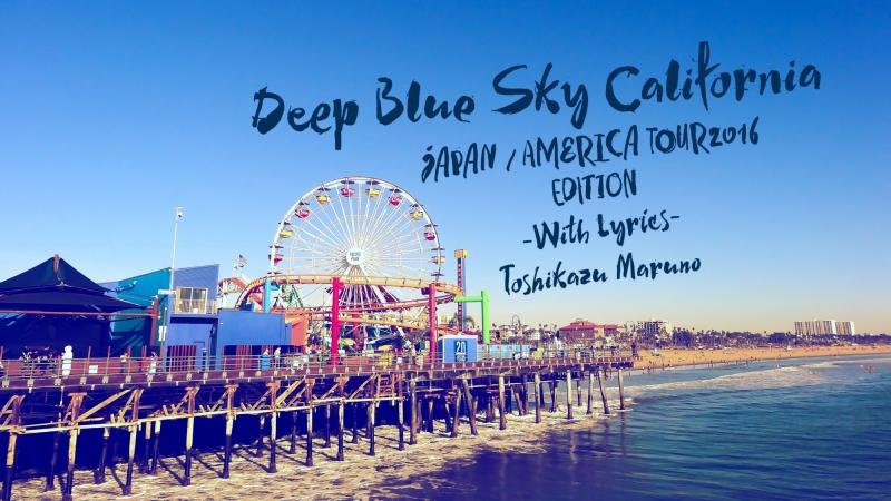 Deep Blue Sky California -With Lyrics   Toshikazu Maruno
