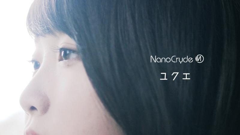NanoCryde -『ユクエ』MV
