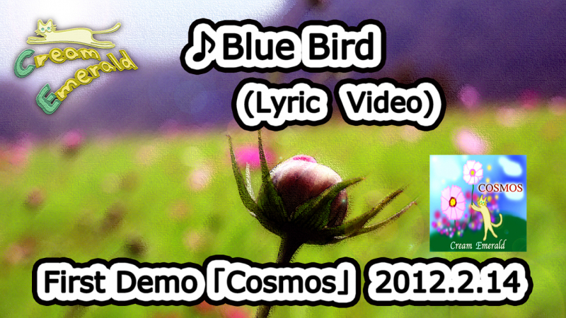 Blue Bird(First Demo「Cosmos」より) - Cream Emerald