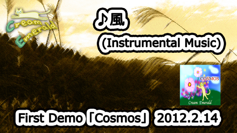 風(First Demo「Cosmos」より) - Cream Emerald