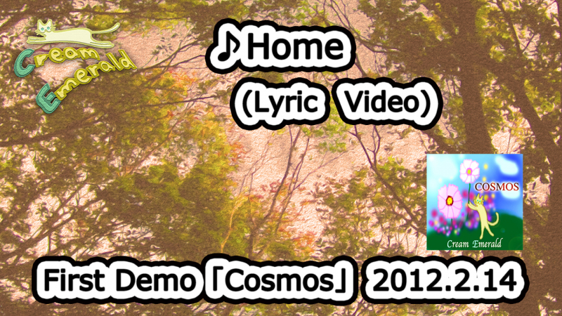 Home(First Demo「Cosmos」より) - Cream Emerald