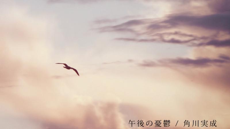 1st Single 午後の憂鬱
