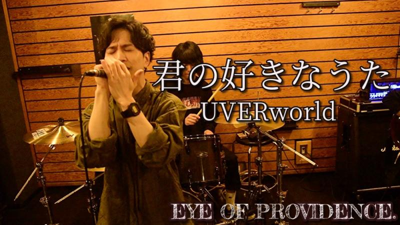 【バンドカバー】君の好きなうた/UVERworld 【EYE OF PROVIDENCE.