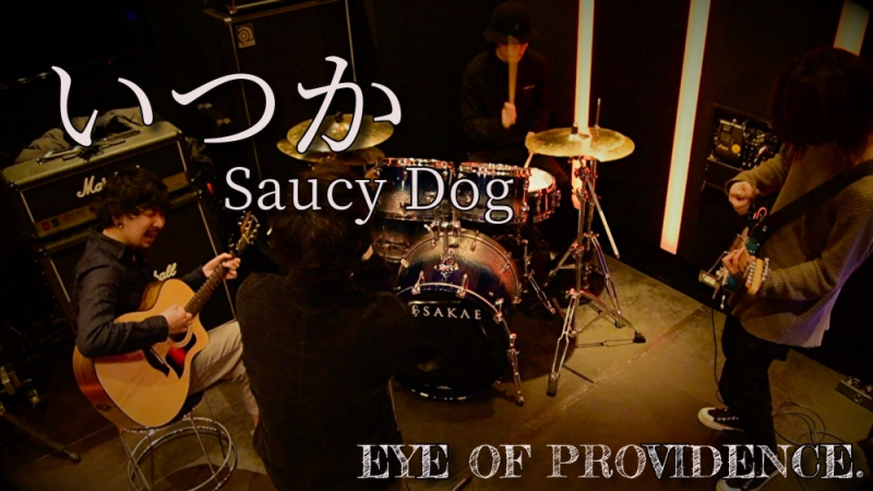 【バンドカバー】いつか/Saucy Dog【EYE OF PROVIDENCE.】