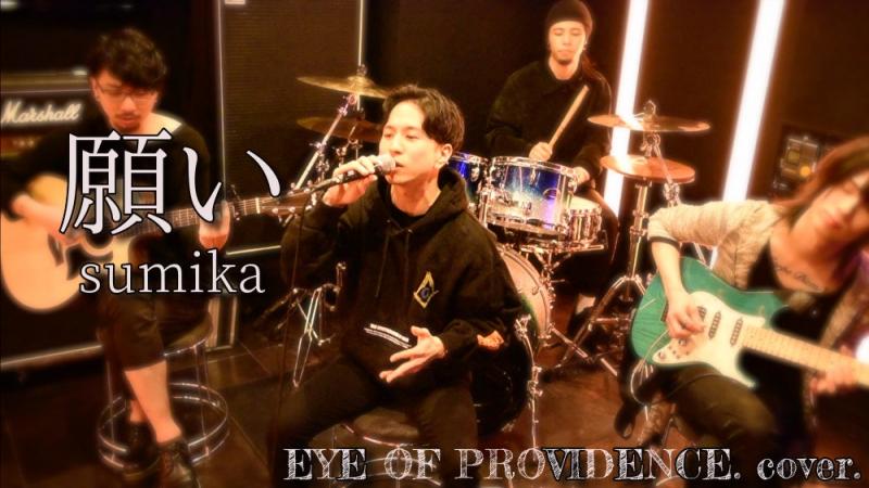 【バンドカバー】願い/sumika【EYE OF PROVIDENCE.