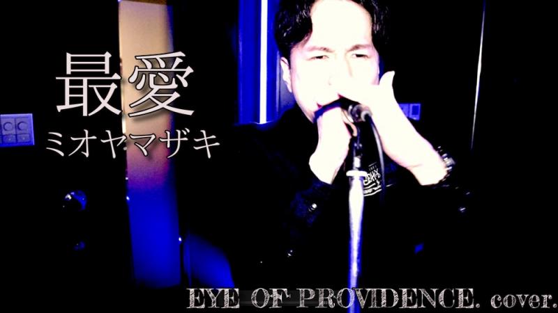 【バンドカバー】最愛/ミオヤマザキ【EYE OF PROVIDENCE.】