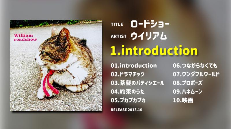 ウイリアム「ロードショー」(CD-R) ダイジェスト試聴動画 (Official Audio) [2013年]