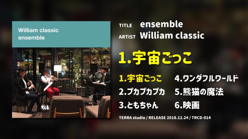 William classic 「ensemble」 ダイジェスト試聴動画 (Official Audio) [2018年]